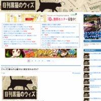 日刊黒猫のウィズ