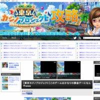 東京カジノプロジェクト攻略