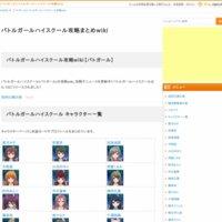 【バトガール】バトルガールハイスクール攻略wiki