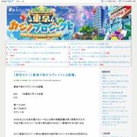 東京カジノプロジェクトMTM攻略