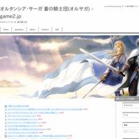 オルタンシア・サーガ 蒼の騎士団(オルサガ) – game2.jp